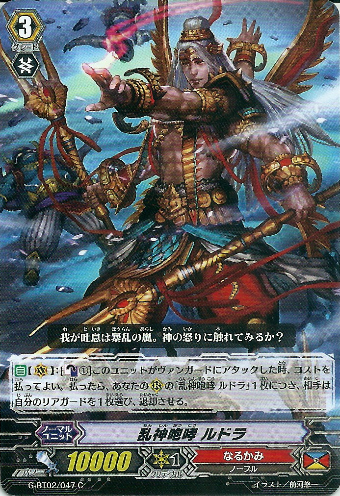 http://img4.wikia.nocookie.net/__cb20150218074739/cardfight/images/7/75/G-BT02-047.png