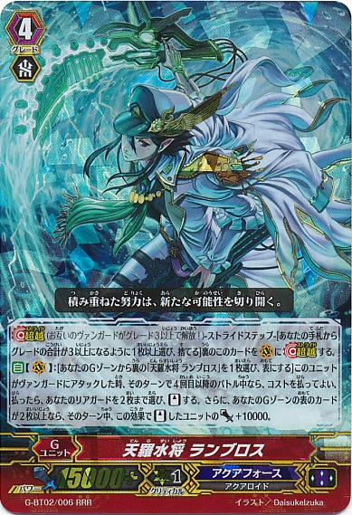 http://img4.wikia.nocookie.net/__cb20150219070607/cardfight/images/7/7a/G-BT02-006.png