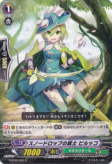 http://img4.wikia.nocookie.net/__cb20150219103300/cardfight/images/d/d8/G-BT02-097.png
