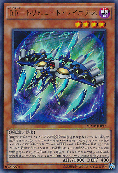 RaidRaptor Deck Discussion RaidraptorTributeLanius-VJMP-JP-UR