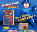 Rockman Fight