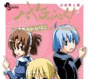 Hayate no Gotoku! Official Doujinshi ~The Butler And His Relatively Fun Friends ~