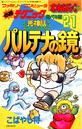Tapa del manga de Kid Icarus.png