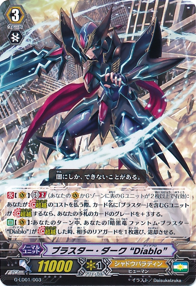 http://img4.wikia.nocookie.net/__cb20150423101820/cardfight/images/5/55/G-LD01-003.png