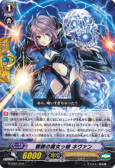 http://img4.wikia.nocookie.net/__cb20150423102353/cardfight/images/4/4a/G-LD01-010.png