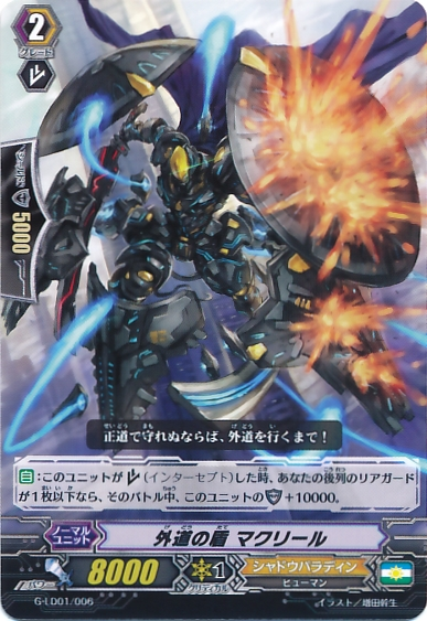 http://img4.wikia.nocookie.net/__cb20150423165913/cardfight/images/3/31/G-LD01-006.png