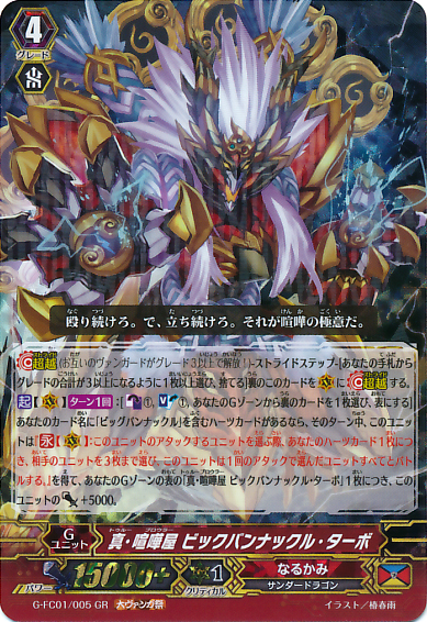 http://img4.wikia.nocookie.net/__cb20150427180906/cardfight/images/f/f1/G-FC01-005-GVF.png
