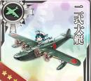 裝備/大型飛行艇