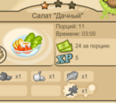 "Салат ""Дачный"""