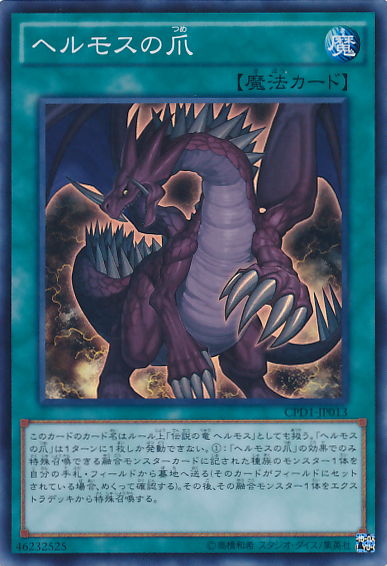 Waking the Dragons Card Shop (75 DP Each Pack) TheClawofHermos-CPD1-JP-SR