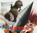 The Last Dinosaur (1977 film)