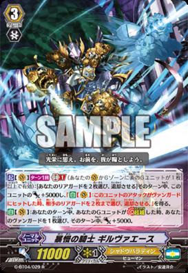 G-BT04-029-R (Sample)