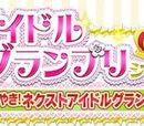 KiraKira Idol no Mirai Grand Prix