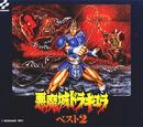 Akumajō Dracula Best 2
