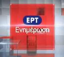 ERT Enimérosi