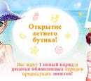 Event - Летний Бутик 2015