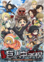 Attack on Titan Junior High anime poster small.jpg