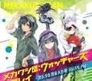 Mekakushi Dan: Watchers Replay -MISSION SEARCHING for a LOST GIRL Re;PLAY-