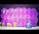 Suki! Yuki! Maji Magic