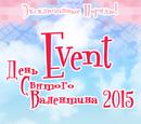 Event - День Святого Валентина 2015