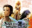 Steins;Gate - Altair at the Apoapsis of Infinity