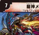 Metal, Dragon God