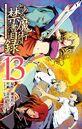 Toaru Majutsu no Index Manga v13 Title Page.jpg