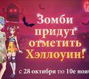 Event - Хэллоуин 2015