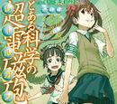 Toaru Kagaku no Railgun Manga Volume 03