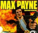 Max Payne/Triada