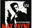 Max Payne/7Wolf