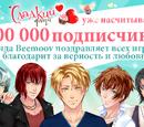 3 миллиона подписчиков на Сладком Флирте!
