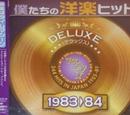 344 Hits in Japan 1955-89: Vol. 7 (1983-84)