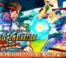 Street Fighter: Battle Combination