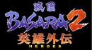 SB2 Heroes Logo.png
