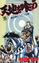 Tenchi wo Kurai Manga 5.png