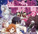 Toaru Majutsu no Heavy na Zashiki-warashi ga Kantan na Satsujinki no Konkatsu Jijou Manga Volume 02