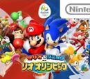 Blazing Flare/Characters, Amiibo, costumes and more revealed in the Rio Games!