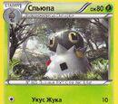 Спьюпа (XY 16)