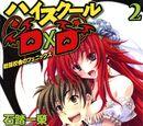Light Novel Volume 02: Phoenix of the Battle School Building