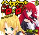 Light Novel Volume 08: Devil's Job