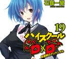 Light Novel Volume 19: Durandal of the General Election
