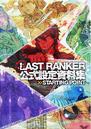 Last Ranker Artbook.png