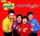Everybody Wiggle! (Taiwanese video)