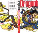 Dragon Ball Kanzenban Official Guide: Dragon Ball Landmark