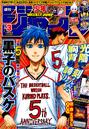 Weekly Shonen Jump KNB Cover Cap 242 Anniversario.png