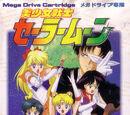 Bishōjo Senshi Sailor Moon (Mega Drive)