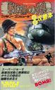 Commando Guidebook 2.png