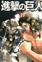 SnK - Manga Volume 19.png