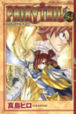 Fairy Tail Jap Tome 54.png